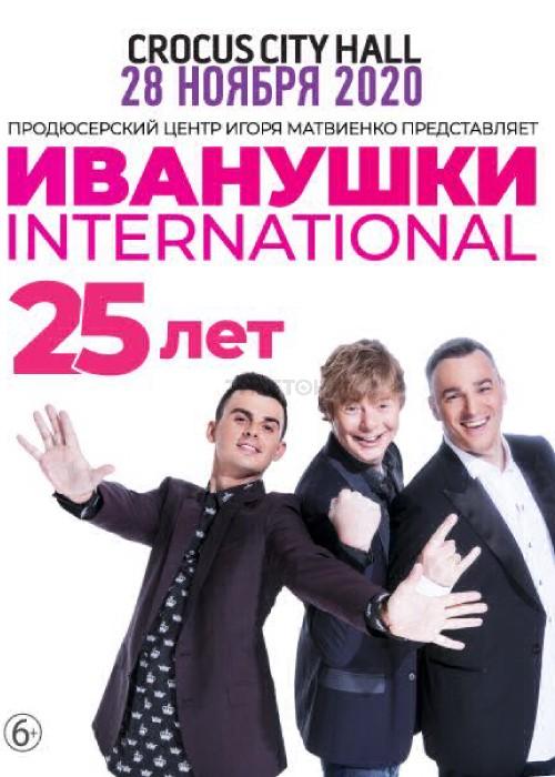 https://ticketon.kz/files/media/gruppy-ivanushki-international2020.jpg