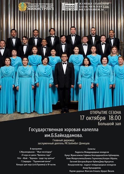 Хоровая капелла им. Б.Байкадамова, Филармония Алматы