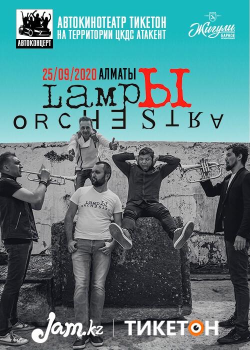 Лампы Оркестра, Автоконцерт Атакент