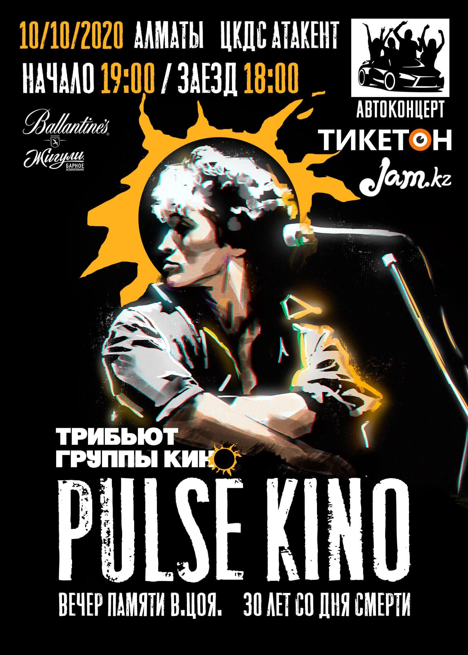 Автоконцерт группы «Pulse Kino»