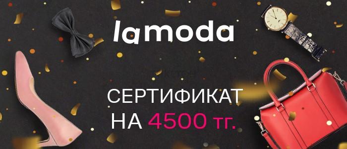 lamoda + ticketon