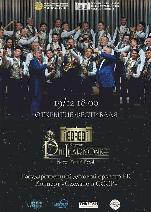 Сделано в СССР, Филармония Алматы