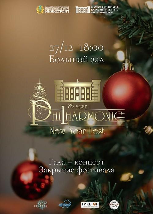 закрытие фестиваля Philhаrmonic New Year Fest, Филармония Алматы