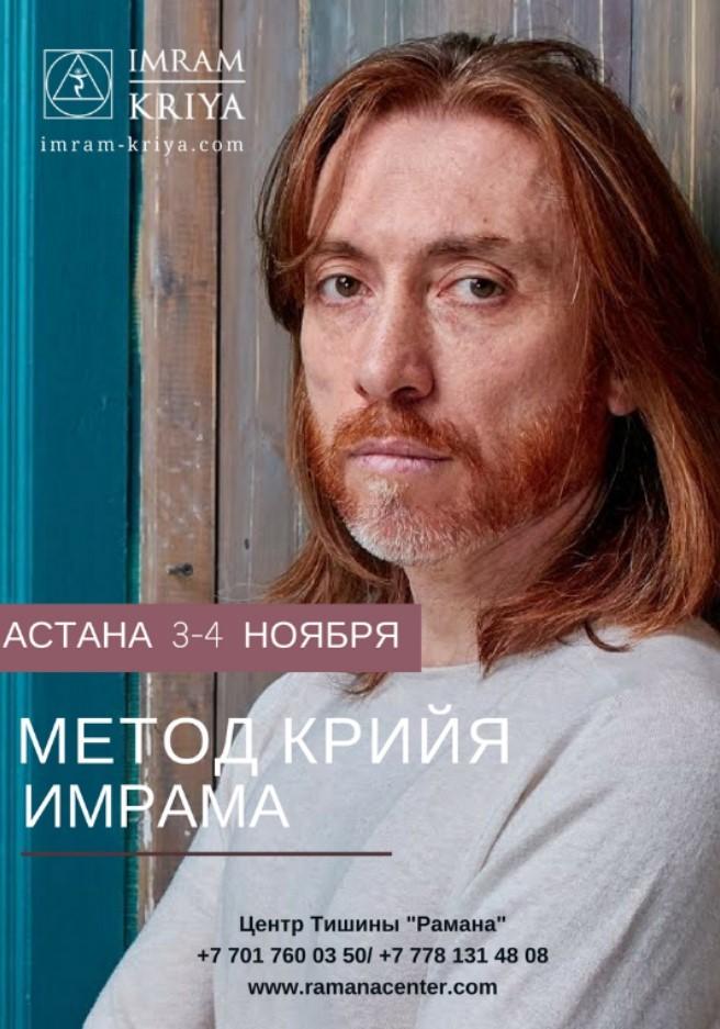 Семинар Имрама Крийя