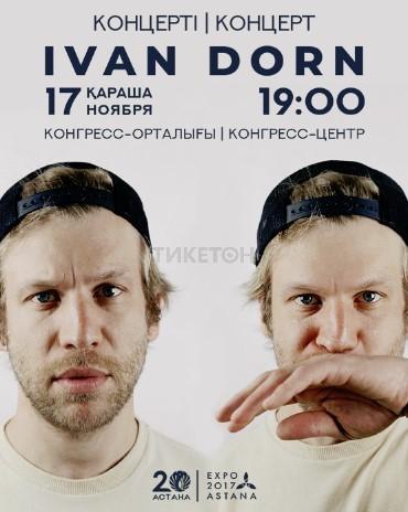Иван Дорн в Астане