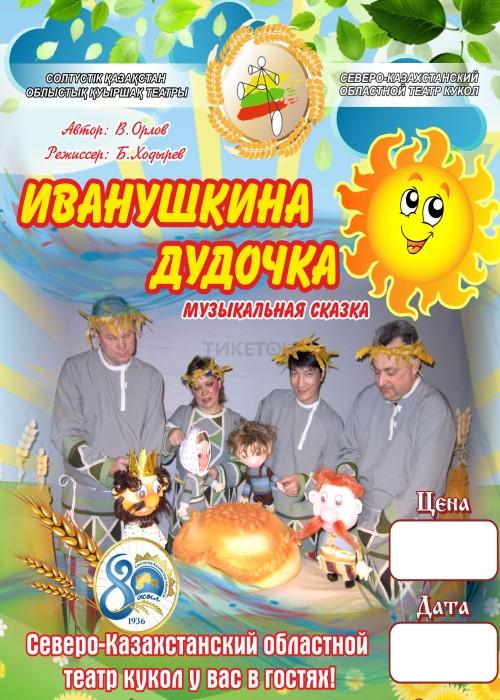 Иванушкина дудочка