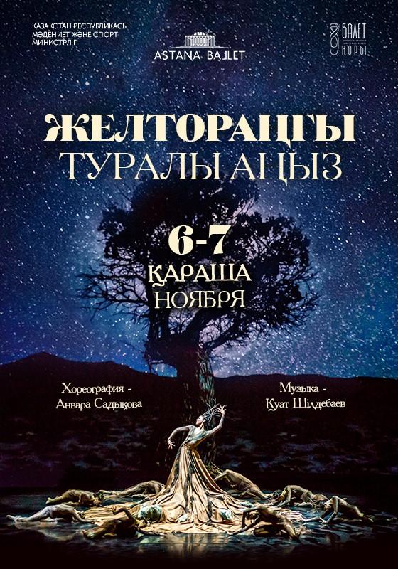 Легенда о Туранге. Astana Ballet