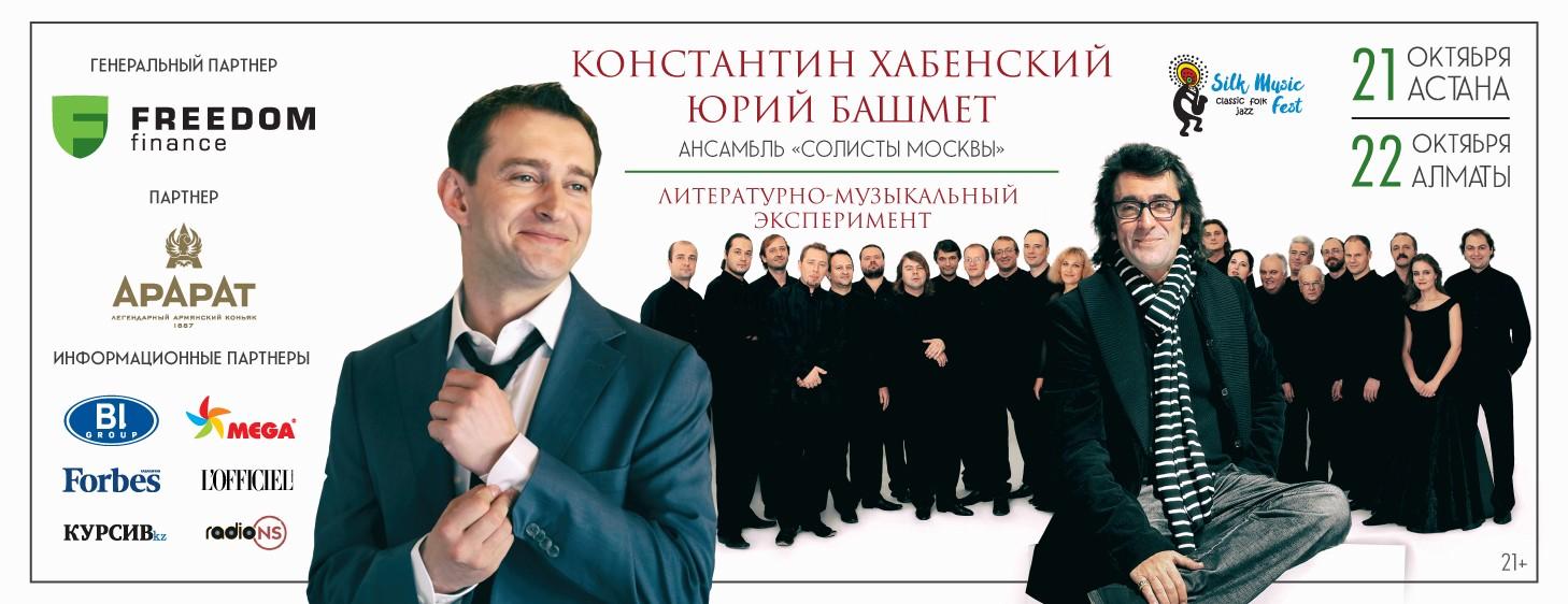 К. Хабенский и Ю. Башмет в Казахстане