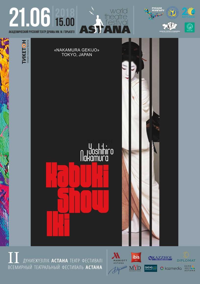 Постановка «Kabuki Show Iki»