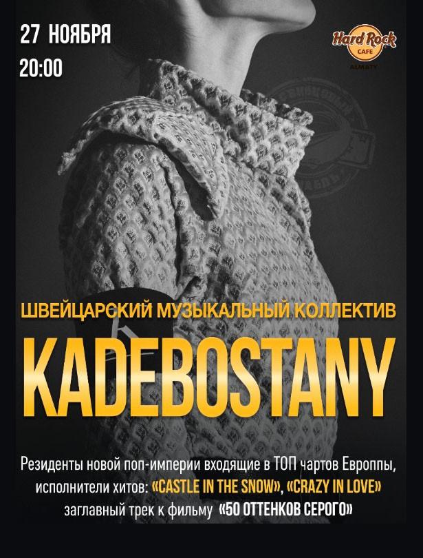 Kadebostany в Алматы