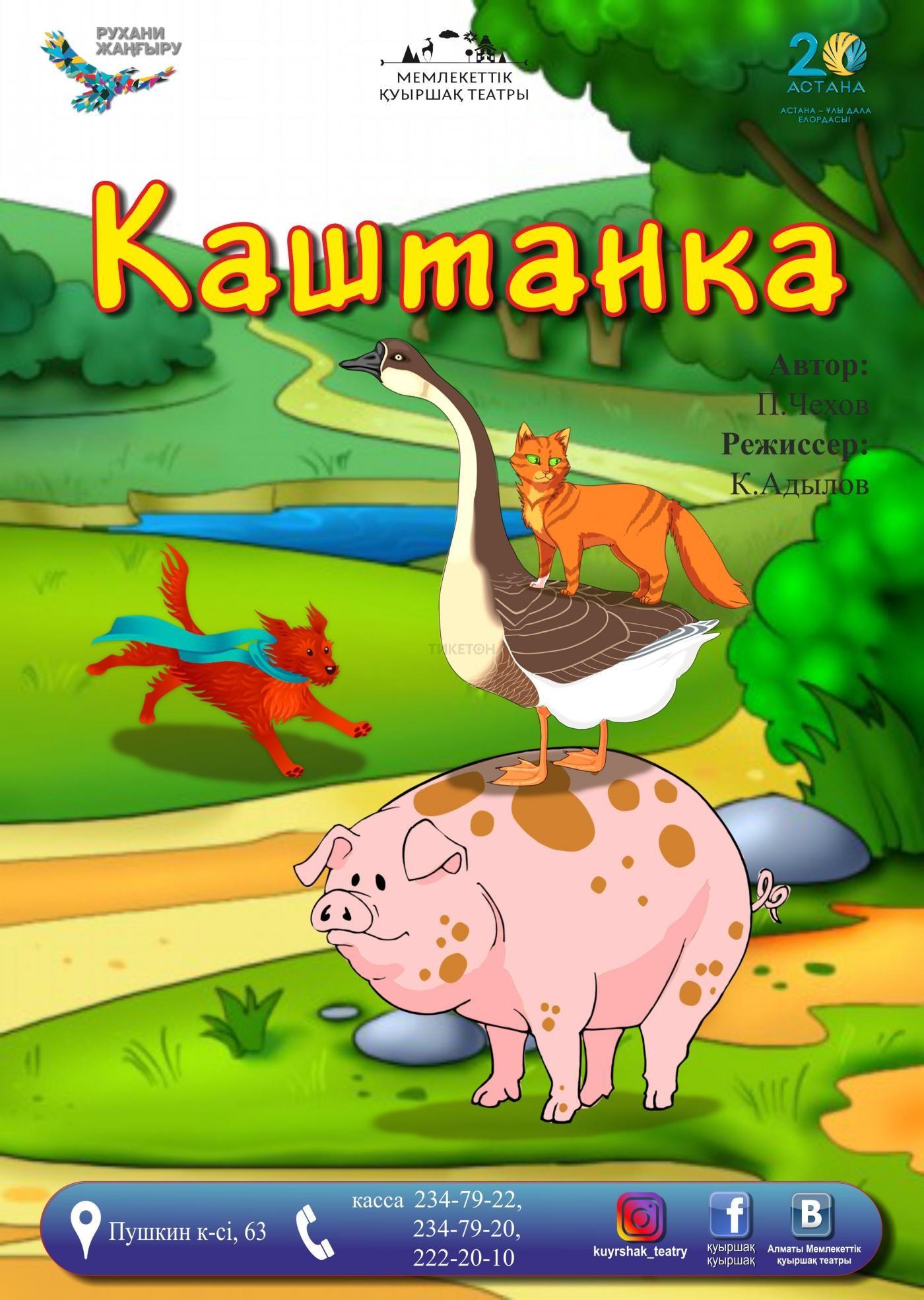 Каштанка, театр кукол Алматы