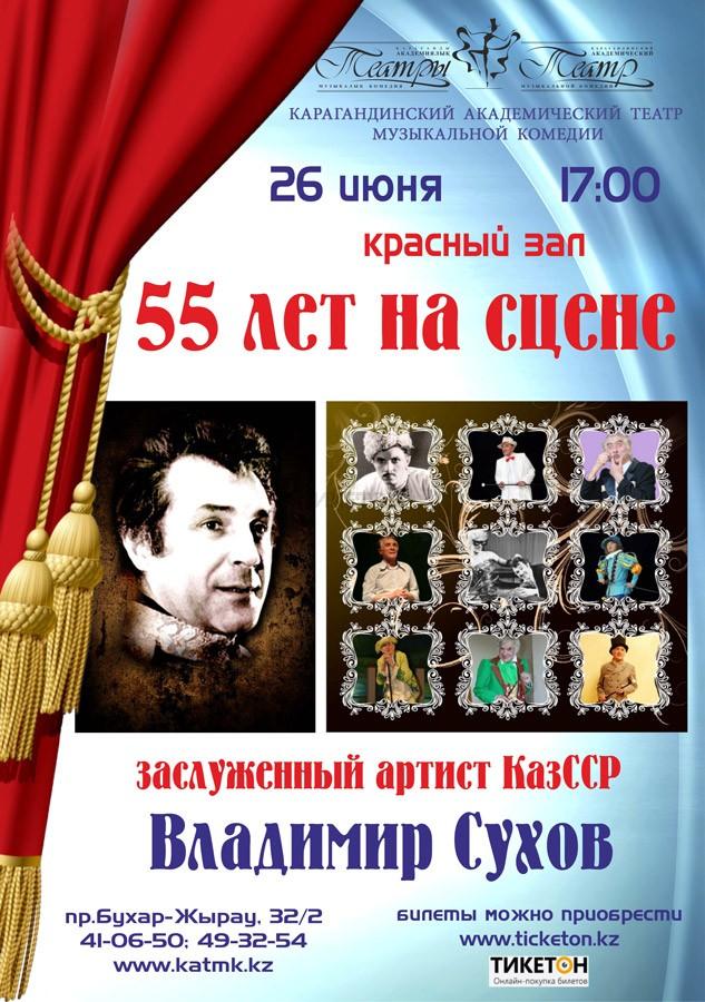 Концерт Заслуженного артиста РК Владимира Сухова