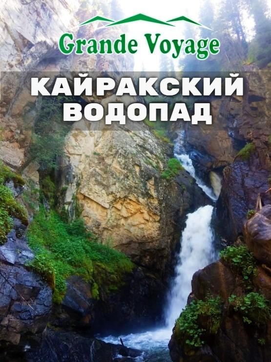 kayrakskiy-vodopad-grande-voyage-202005.jpg