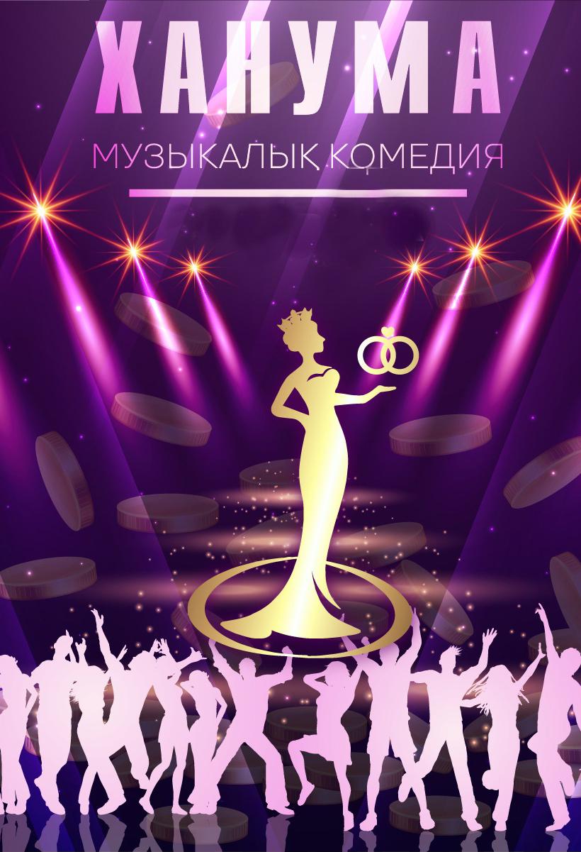 https://ticketon.kz/files/media/khanuma-gastroli-muzykalno-dramaturgicheskogo-teatra-im-n-zhanturina.jpg