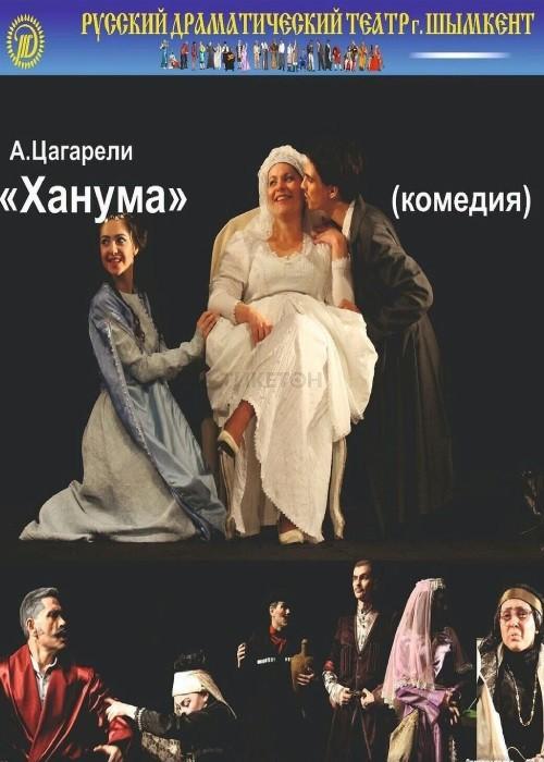Ханума/ ЮКО Русский Драм.Театр