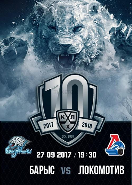 ХК «Барыс» - ХК «Локомотив»