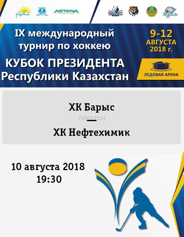 Кубок Президента РК. ХК Барыс - ХК Нефтехимик