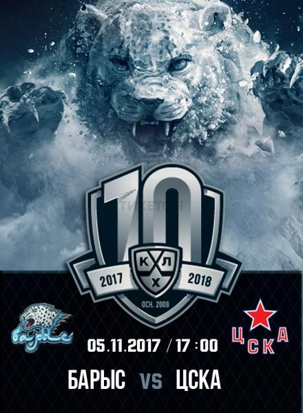 ХК «Барыс» — ХК «ЦСКА»