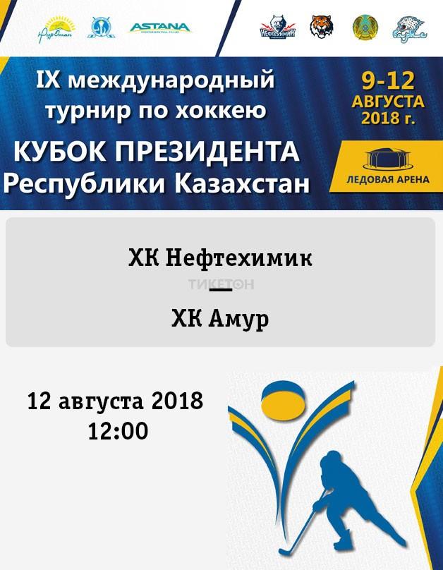 Кубок Президента РК. ХК Нефтехимик - ХК Амур