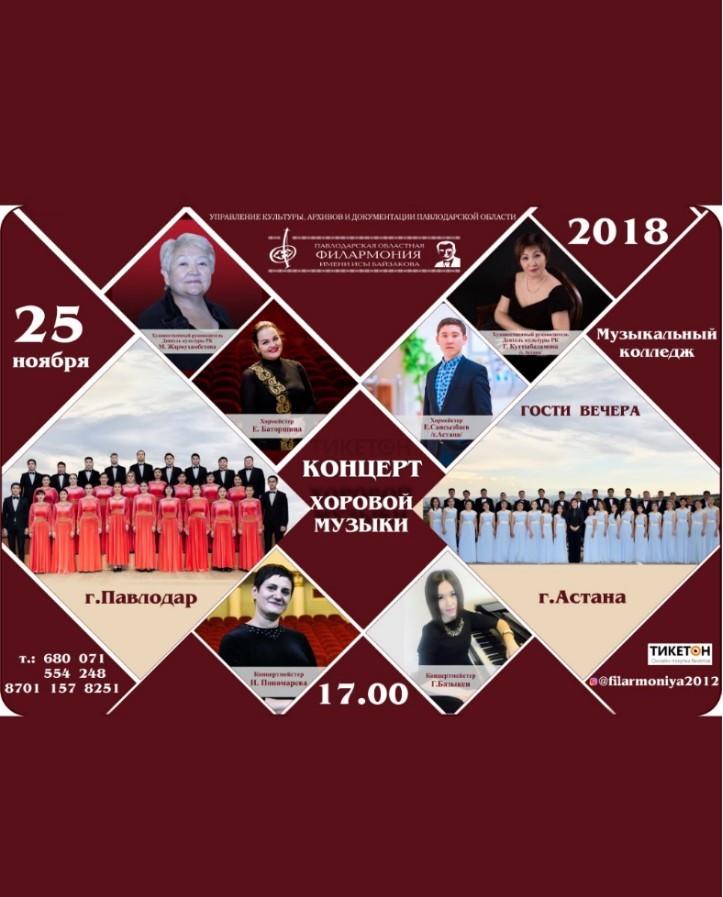 Концерт русской хоровой классики камерного хора