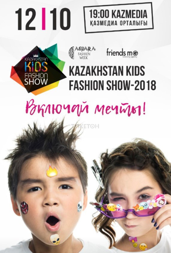 kids-fashion-week