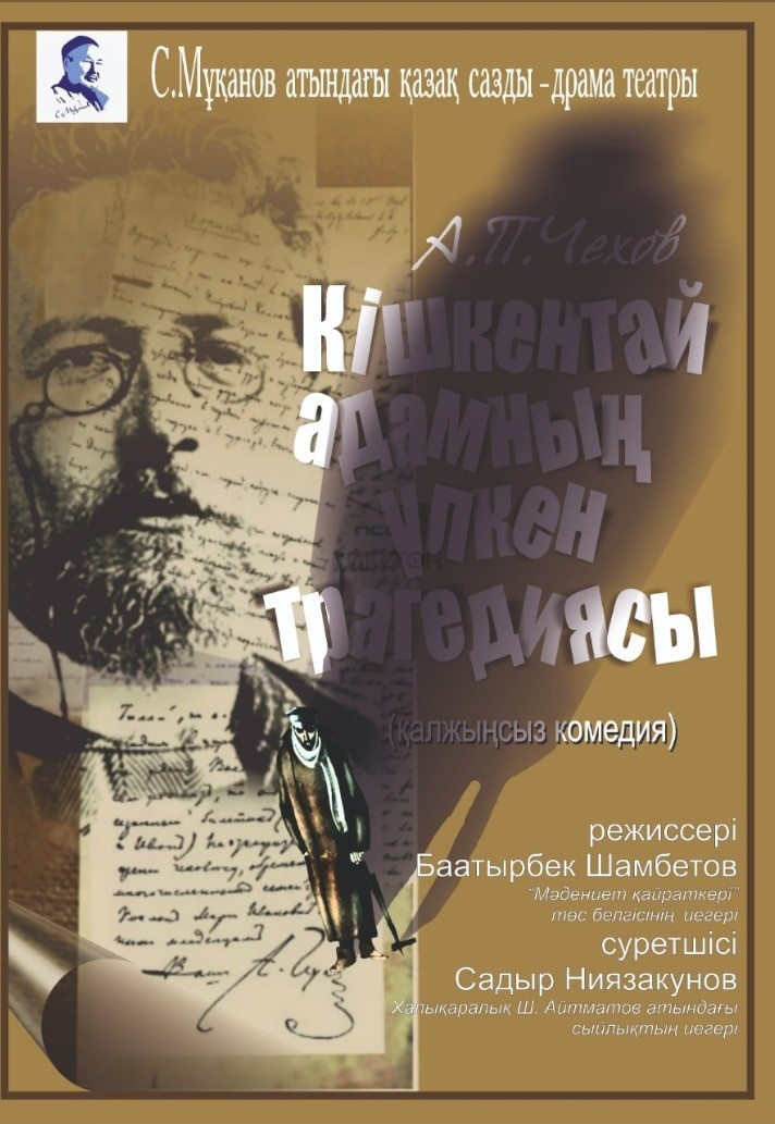 Кішкентай адамның үлкен трагедиясы/С. Муканов театры