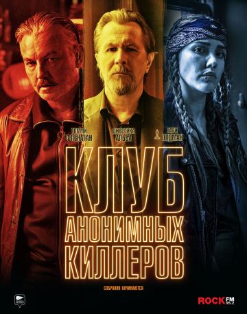 klub-anonimnykh-killerov