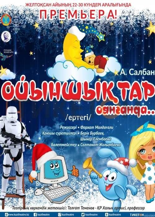 https://ticketon.kz/files/media/kogdaprosypayutsyaigrushki2030.jpg