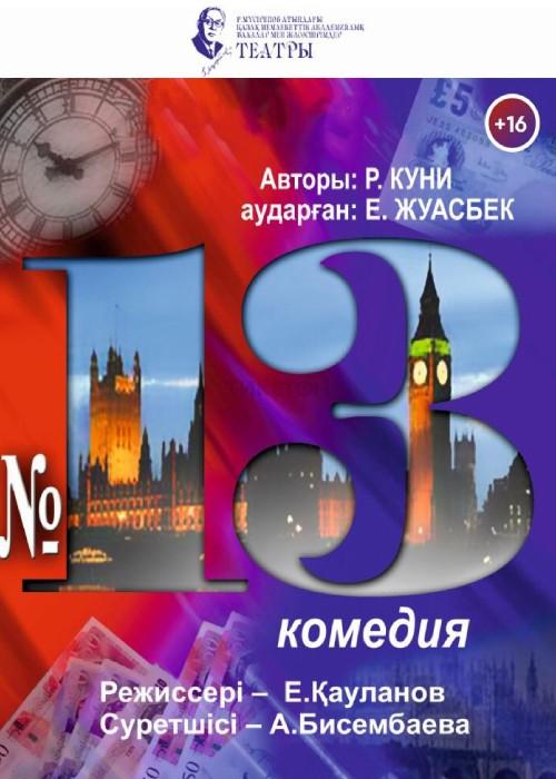 №13, ТЮЗ им. Г. Мусрепова
