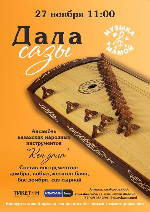 """Концерт казахских народных инструментов """"Дала сазы"""""""