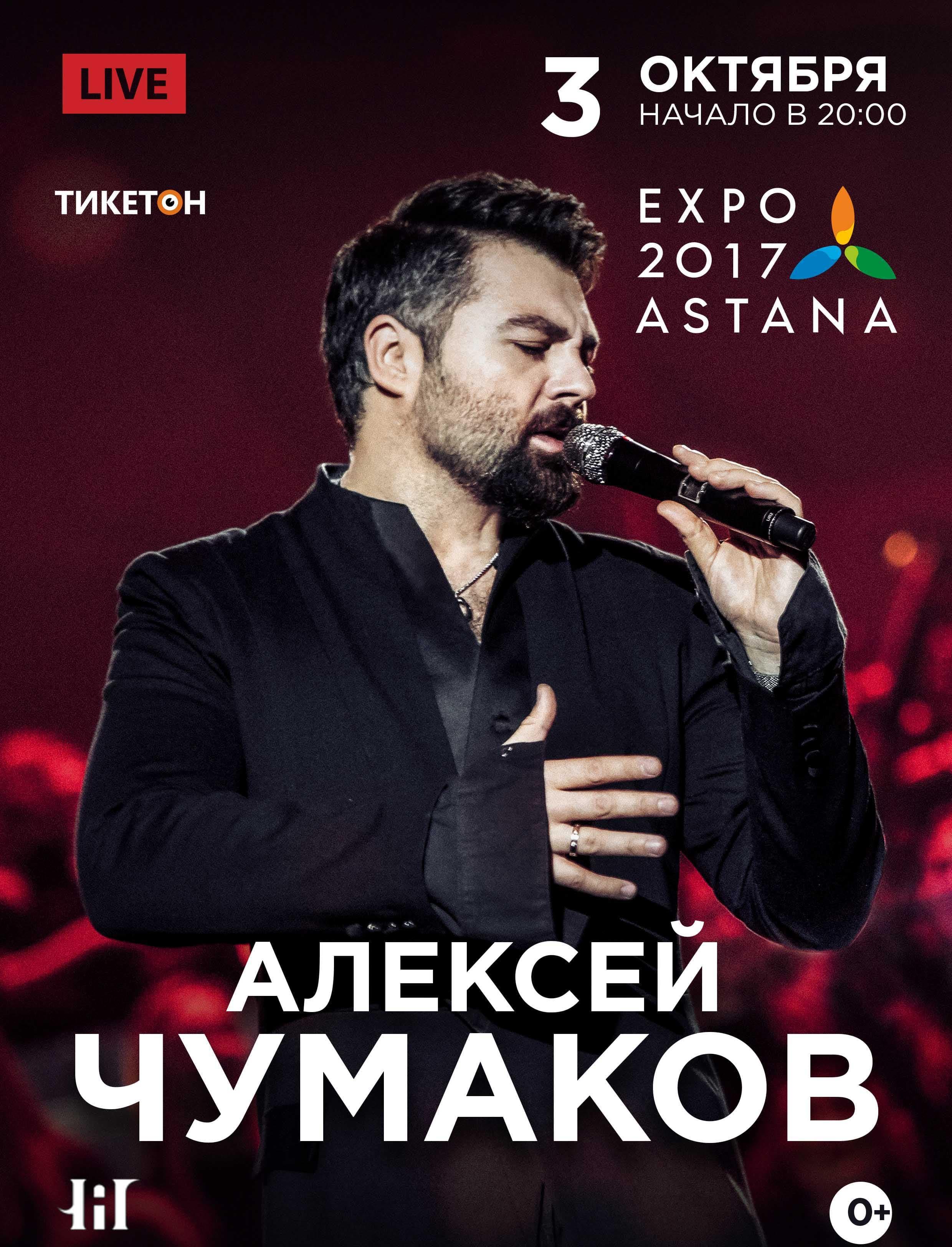 Концерт Алексея Чумакова в Нур-Султане
