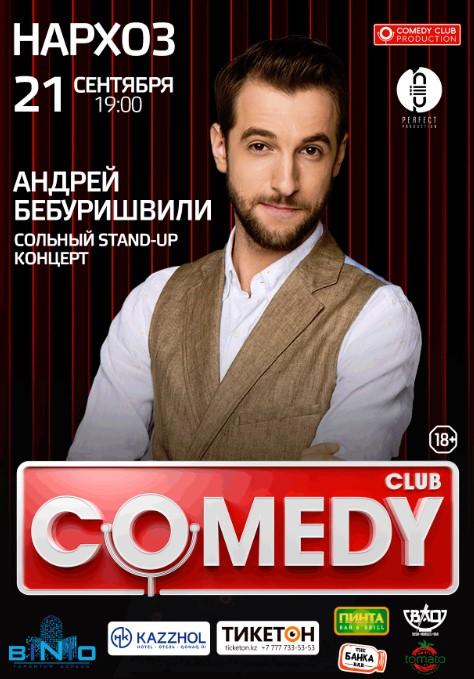 Сольный Stand-up концерт Андрея Бебуришвили в Алматы