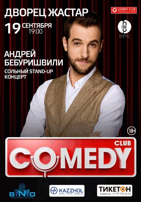 Сольный Stand-up концерт Андрея Бебуришвили в Нур-Султане