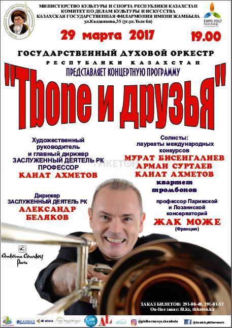Концерт Государственного духового оркестра РК. 29 марта