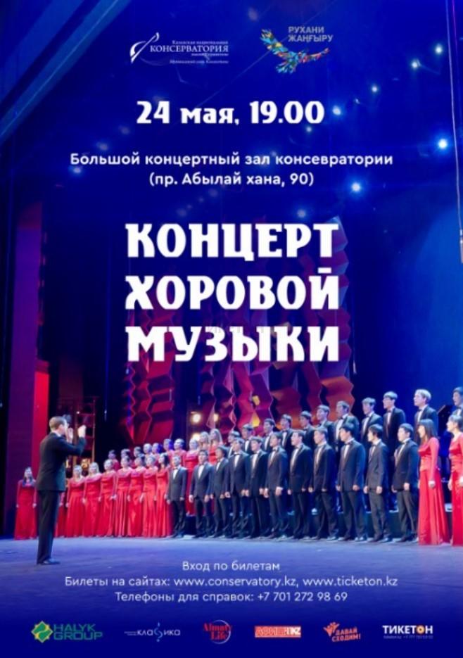 Концерт Хоровой Музыки. 24 мая