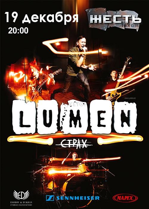 Концерт Lumen, Алматы