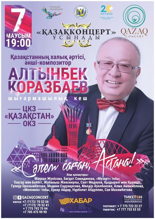 Концерт «Сәлем саған, Астана!»