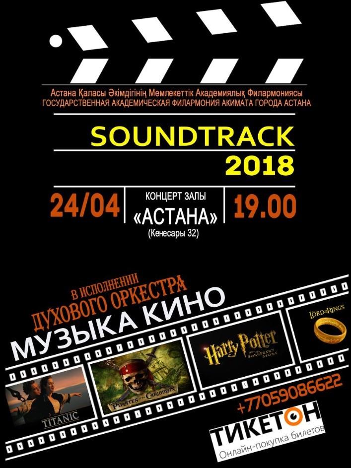 Концерт «Soundtrack»