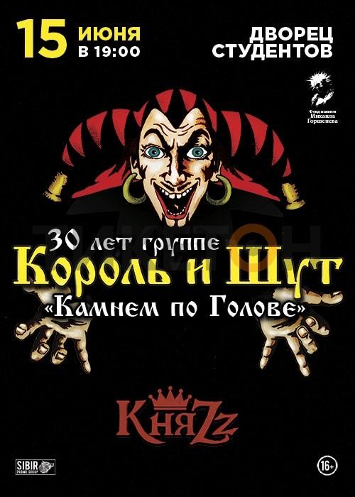 http://ticketon.kz/files/media/korol-i-shut-v-almaty202006.jpg