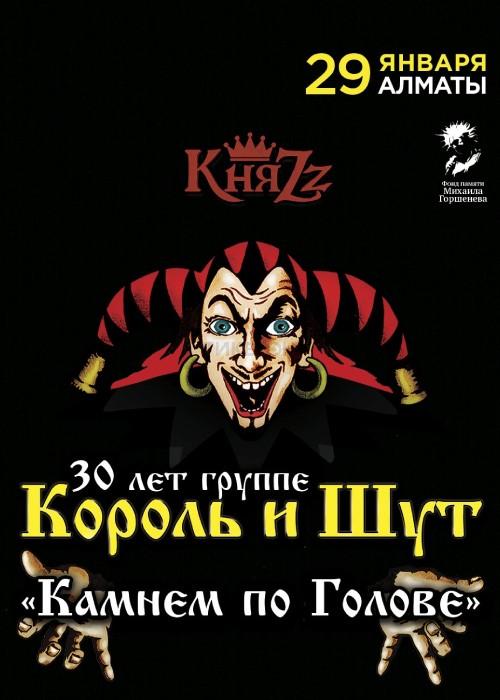 Король и Шут, Алматы