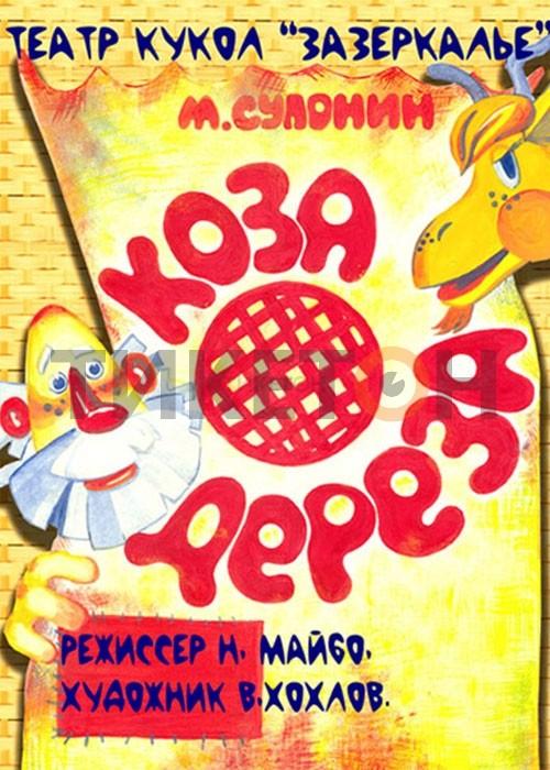 Коза-дереза (театр Зазеркалье)