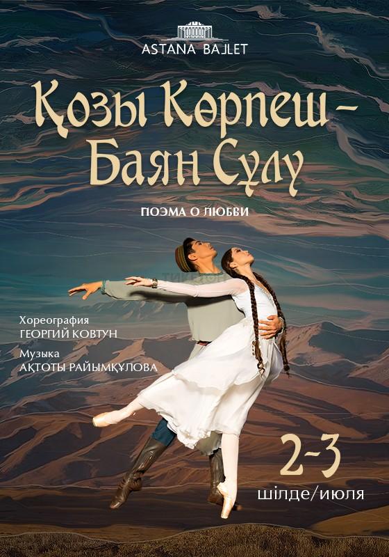 Козы Корпеш-Баян Сулу/Astana Ballet