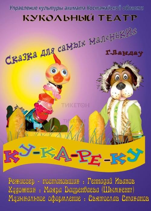 Ку-ка-ре-ку сказка Театр Кукол Костанай