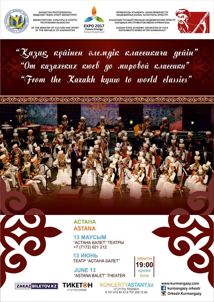 Концерт Казахского Государственного академического оркестра народных инструментов им. Курмангазы (ЭКСПО)