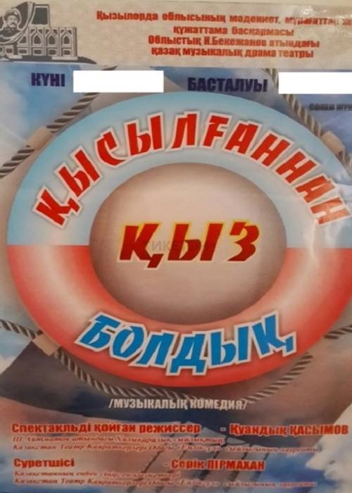 «Қысылғаннан қыз болдық». Театр им. Бекежанова
