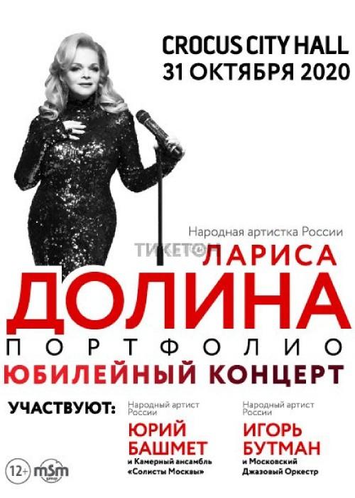 https://ticketon.kz/files/media/larisa-dolina-moscow2020.jpg