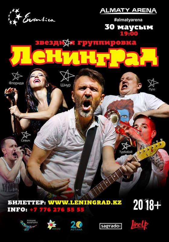 Группа Ленинград в Алматы