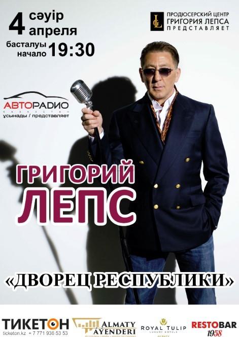 Григорий лепс билеты на концерт алматы тикетлэнд билеты театр сатиры