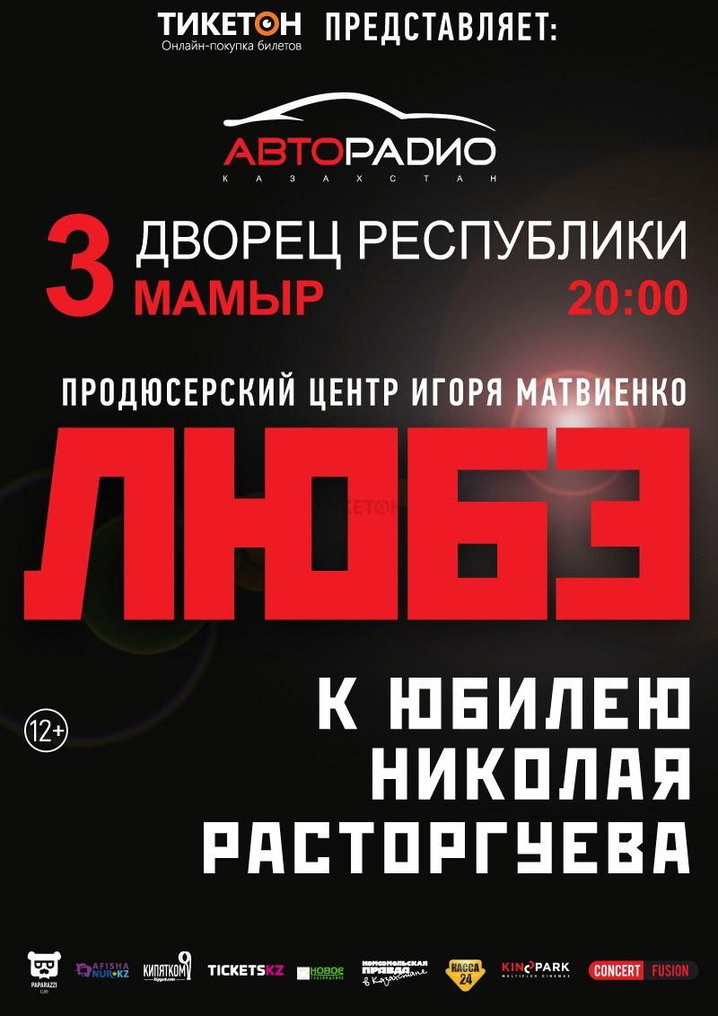 Группа ЛЮБЭ в Алматы