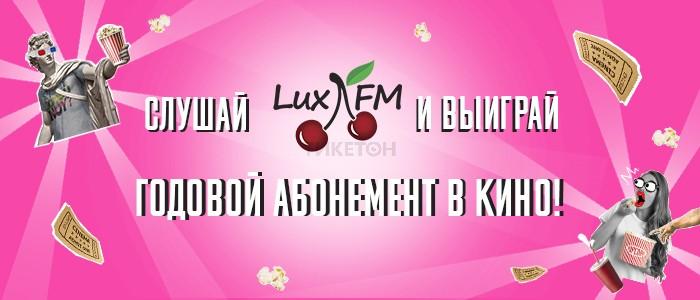 LUX FM